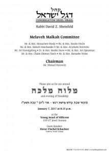 melava-malka-invite-5777_v2