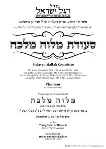 melava-malka-invite-5778